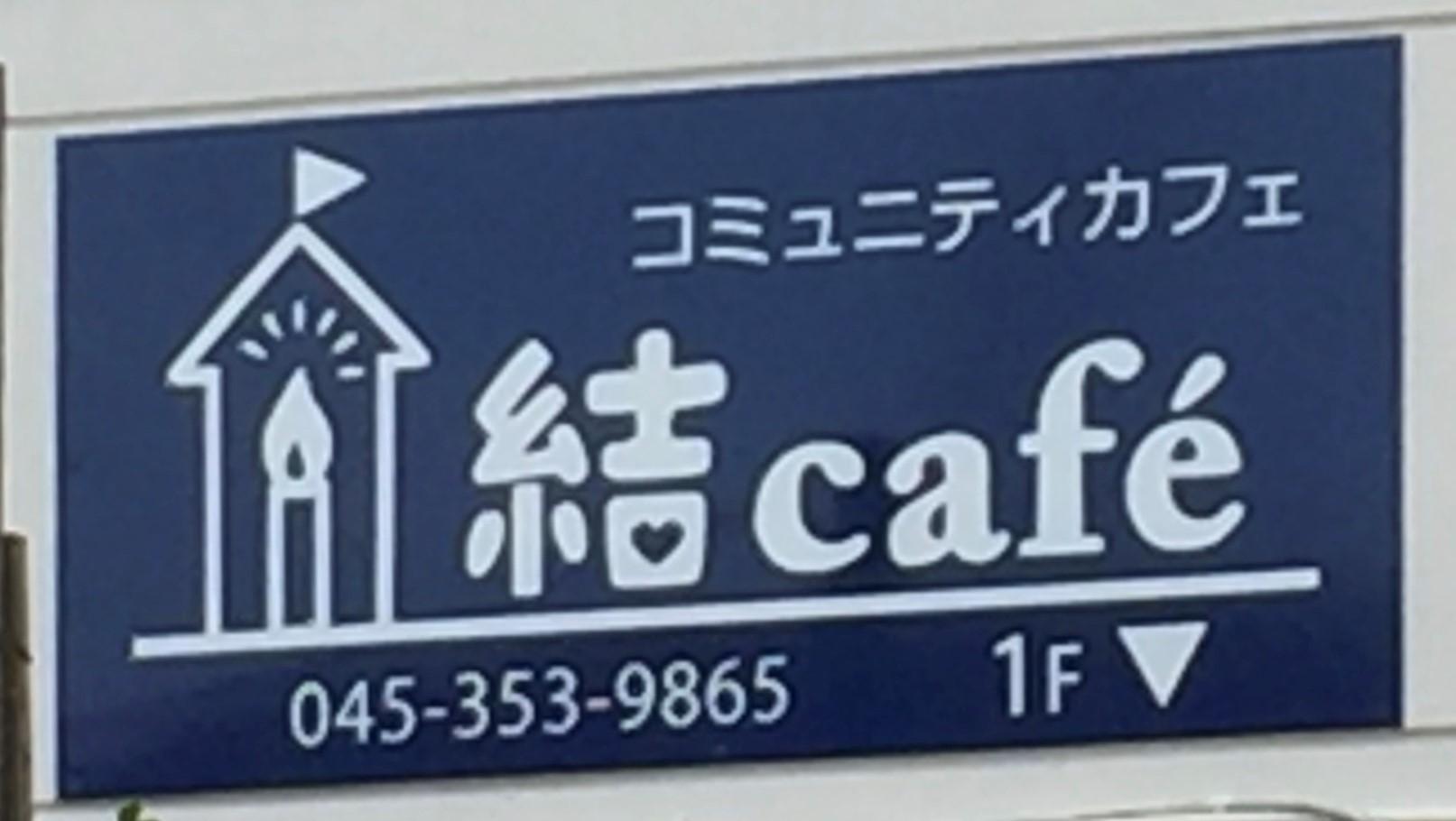結caféでお待ちしています♪_c0367631_14065828.jpg