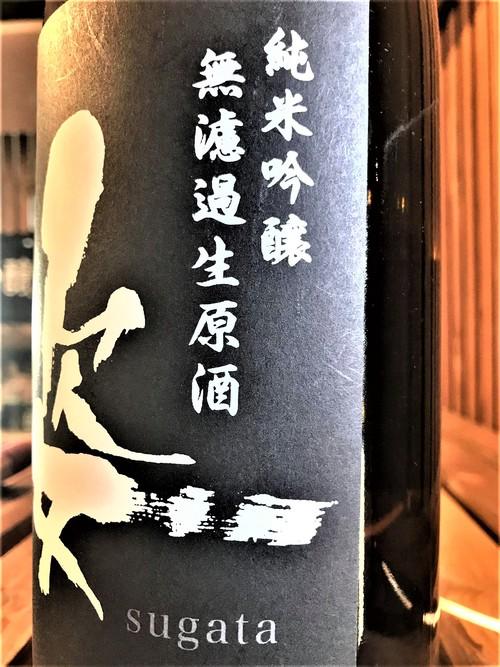 【日本酒】姿 初すがた 純米吟醸 無濾過生原酒 栃木産五百万石55磨き 初回限定SPver 新酒令和1BY🆕_e0173738_11551844.jpg