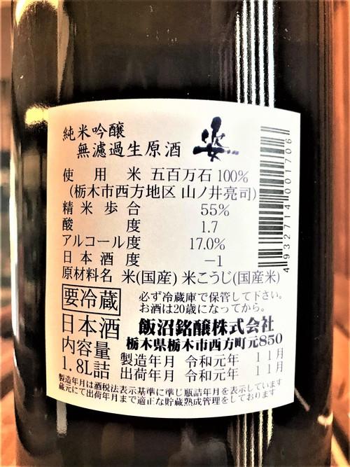 【日本酒】姿 初すがた 純米吟醸 無濾過生原酒 栃木産五百万石55磨き 初回限定SPver 新酒令和1BY🆕_e0173738_11552868.jpg