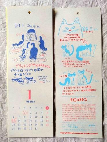 カレンダーのお知らせ4_a0265743_00114888.jpg