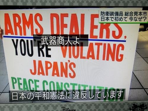 【報道まとめ】幕張メッセでの総合武器見本市「DSEI JAPAN」と市民の抗議行動_a0336146_19431825.jpg