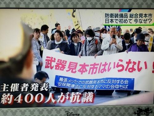 【報道まとめ】幕張メッセでの総合武器見本市「DSEI JAPAN」と市民の抗議行動_a0336146_19434071.jpg