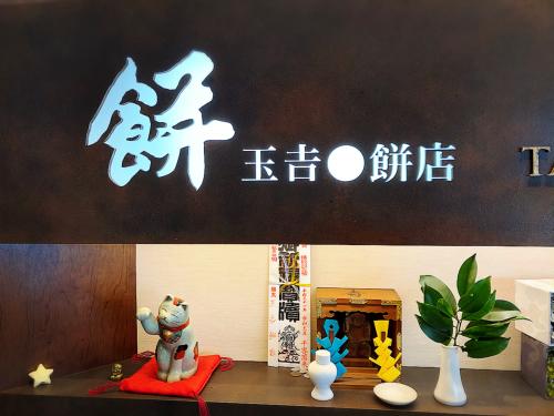 玉吉餅店@5_e0292546_01480507.jpg