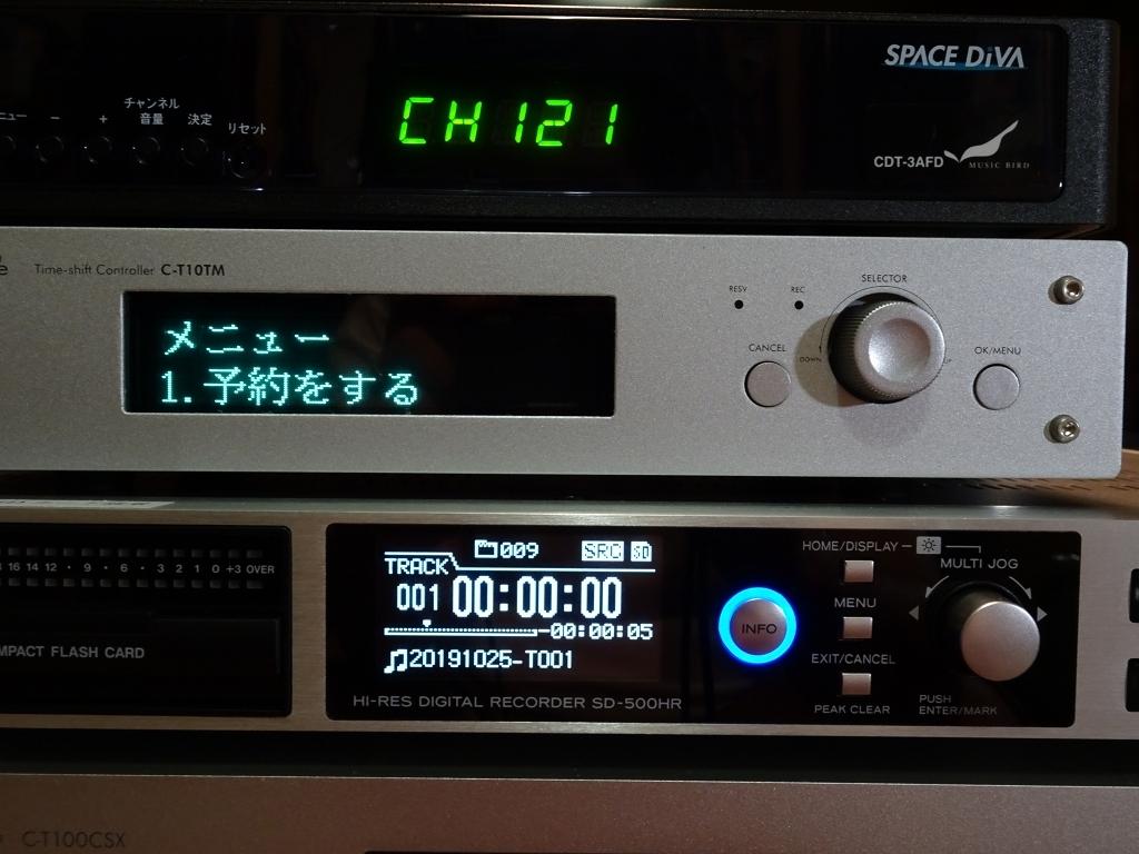 ミュージックバード用タイムシフトコントローラー C-T10TM 、使ってみました!_f0355948_02413474.jpg