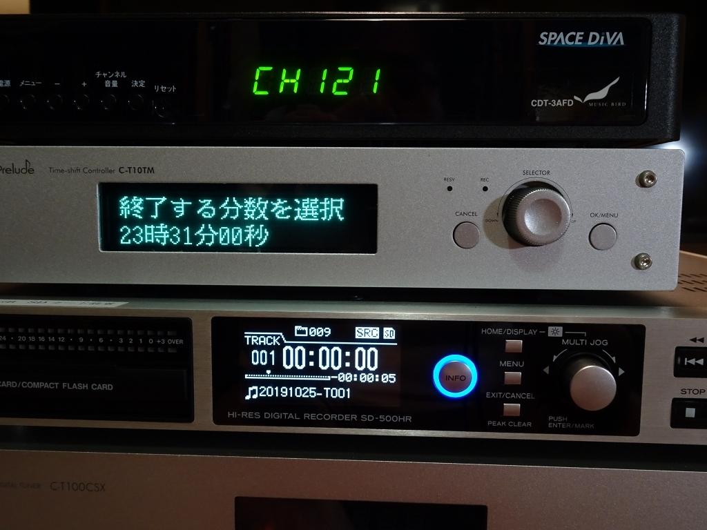 ミュージックバード用タイムシフトコントローラー C-T10TM 、使ってみました!_f0355948_02471330.jpg