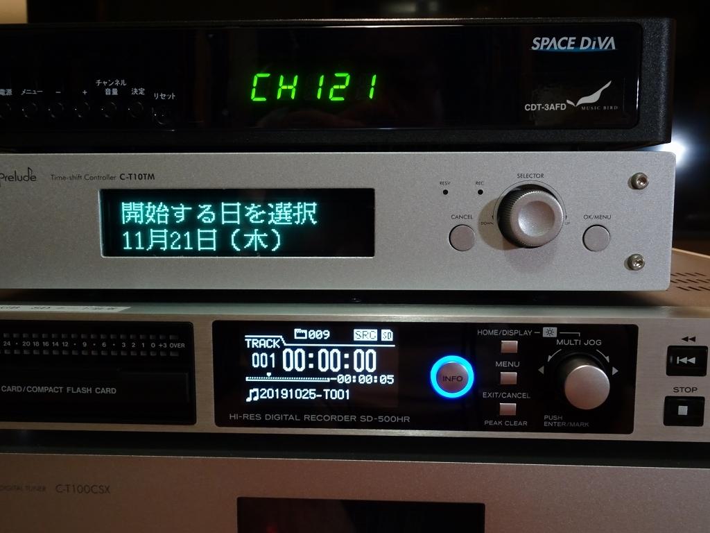ミュージックバード用タイムシフトコントローラー C-T10TM 、使ってみました!_f0355948_02471338.jpg