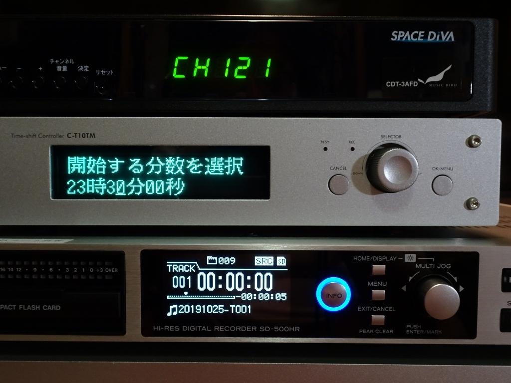 ミュージックバード用タイムシフトコントローラー C-T10TM 、使ってみました!_f0355948_02471364.jpg