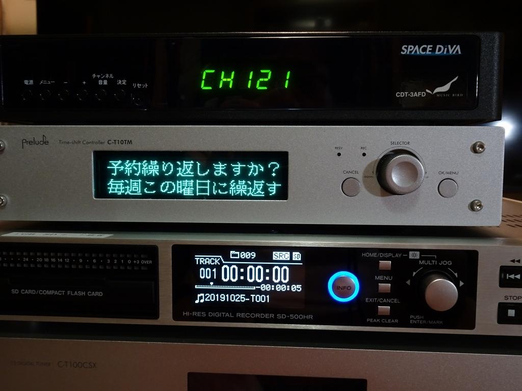 ミュージックバード用タイムシフトコントローラー C-T10TM 、使ってみました!_f0355948_02485007.jpg