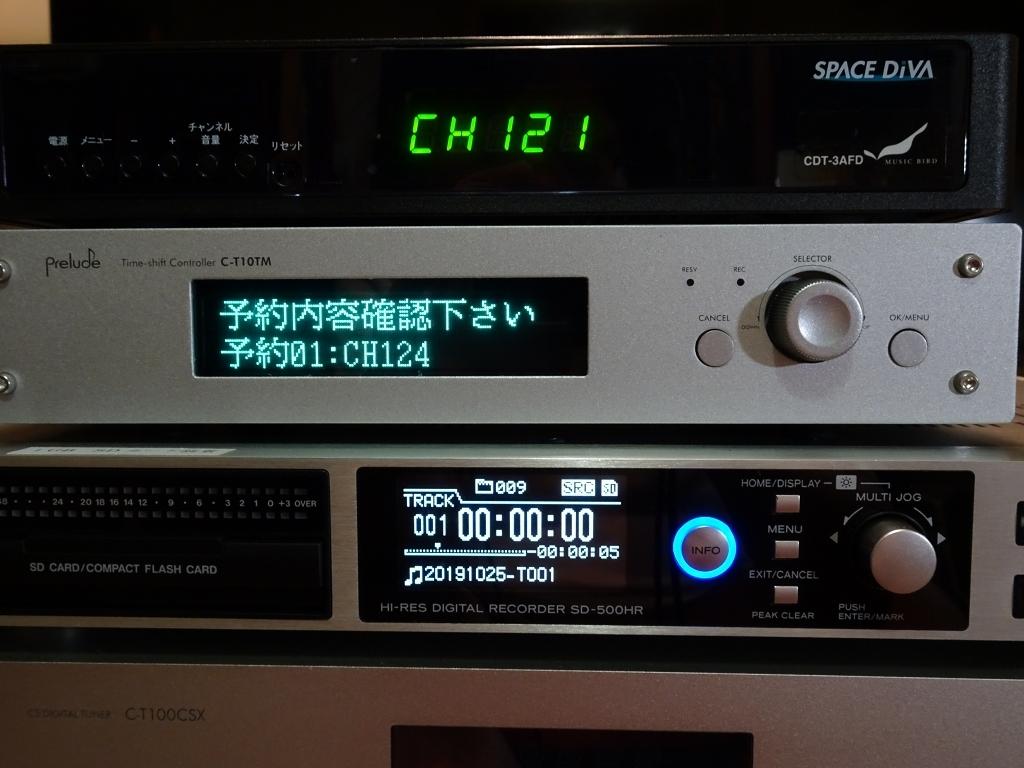 ミュージックバード用タイムシフトコントローラー C-T10TM 、使ってみました!_f0355948_02510381.jpg