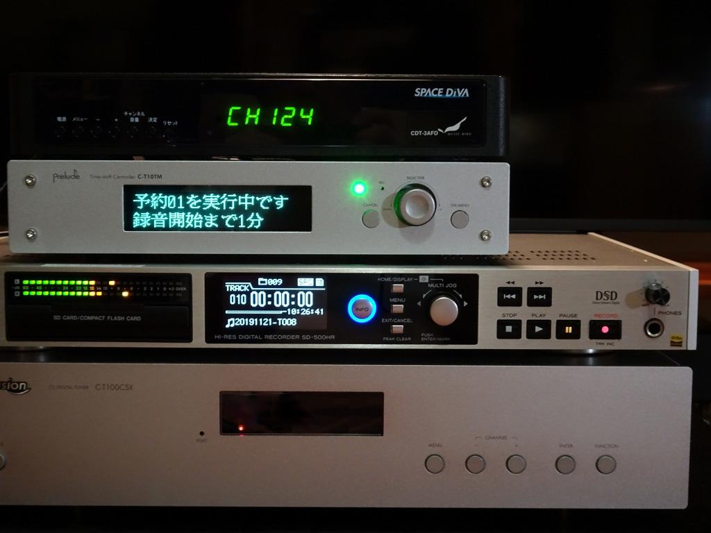 ミュージックバード用タイムシフトコントローラー C-T10TM 、使ってみました!_f0355948_02550031.jpg