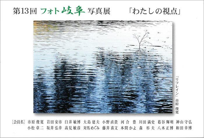 第13回 フォト岐阜写真展「わたしの視点」(岐阜)_c0142549_16014781.jpg