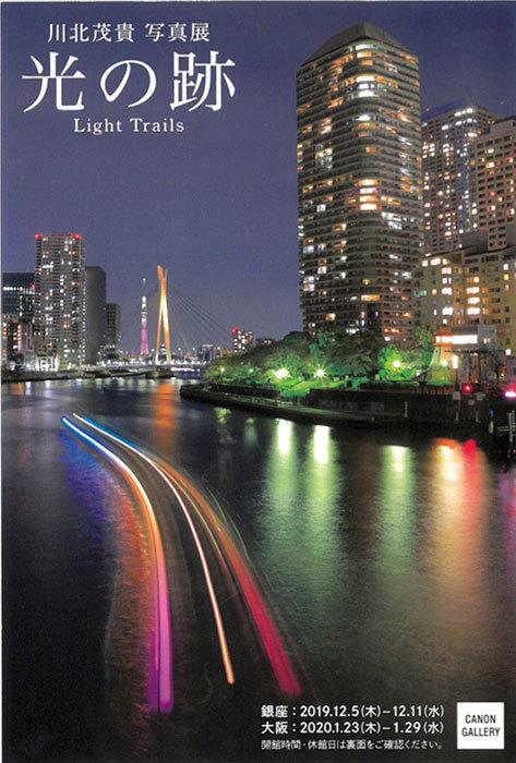 川北茂貴 写真展「光の跡 Light Trails」(東京・大阪)_c0142549_16035706.jpg
