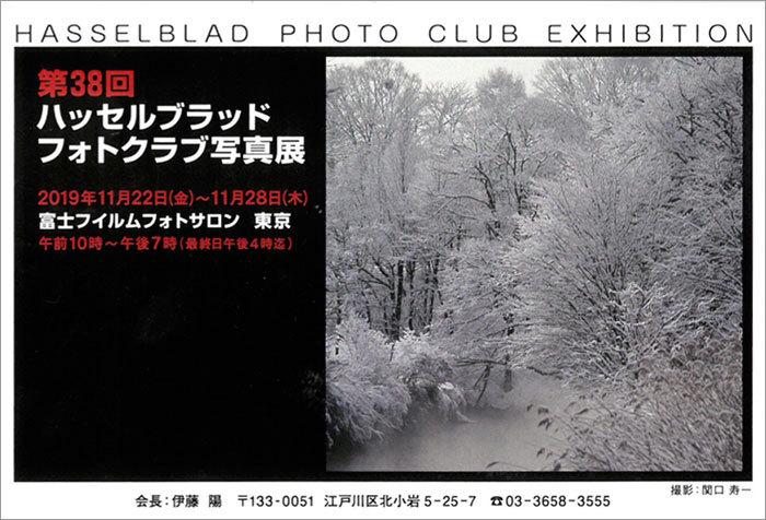 第38回 ハッセルブラッドフォトクラブ写真展 (東京)_c0142549_16185532.jpg