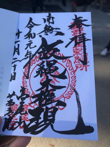 女将、高尾山に挑戦!_e0230154_19243668.jpg