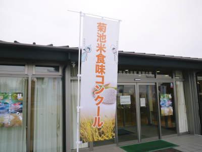 第7回菊池米食味コンクール!明日(11/23)は第3回九州のお米食味コンクールin菊池が開催されます!! _a0254656_16324677.jpg