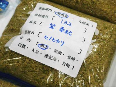 第7回菊池米食味コンクール!明日(11/23)は第3回九州のお米食味コンクールin菊池が開催されます!! _a0254656_16424130.jpg