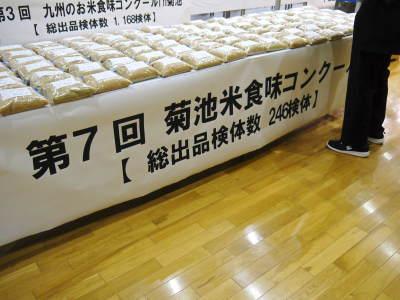 第7回菊池米食味コンクール!明日(11/23)は第3回九州のお米食味コンクールin菊池が開催されます!! _a0254656_16561769.jpg