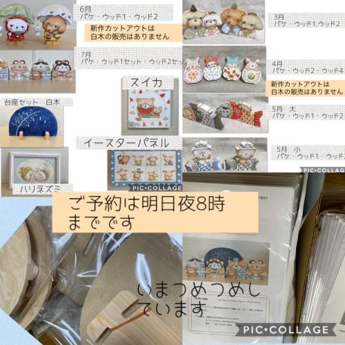 東京トールペイントコレクション_d0018957_08304881.jpg