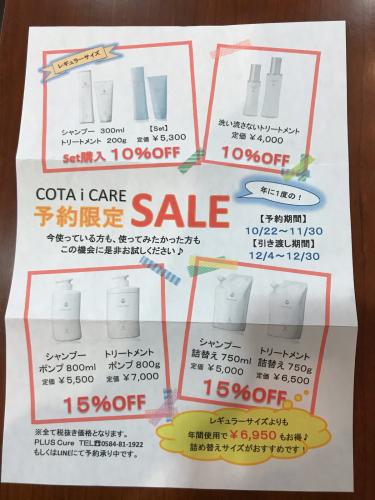 コタアイケア予約販売SALE_d0220957_16184438.jpg