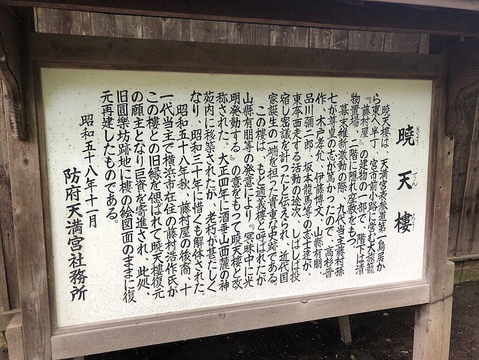 防府天満宮 芳松庵庭園_c0112559_07544447.jpg