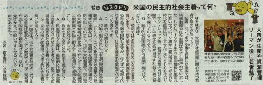 「桜を見る会」一番槍!共産党田村智子、内閣委員会で、またも突き刺す_a0045064_02061781.png