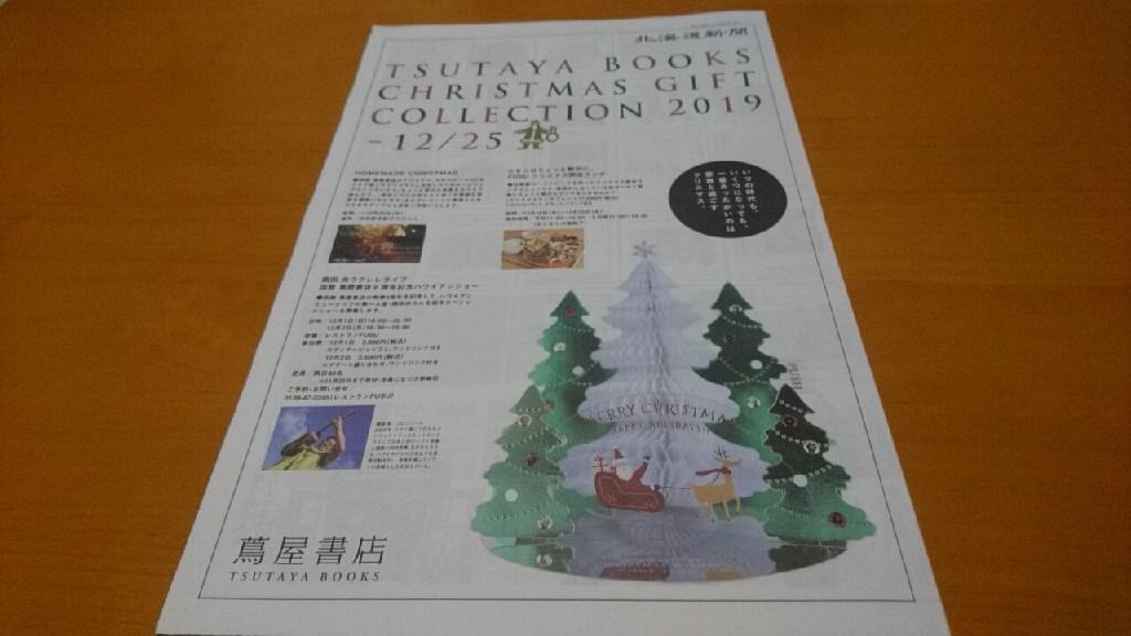 2019年11月22日(金)今朝の函館の天気と気温は。函館蔦屋書店のクリスマス。セラピア絵はがき函館蔦屋書店にあります!クリスマスカードにいかが?_b0106766_06241493.jpg