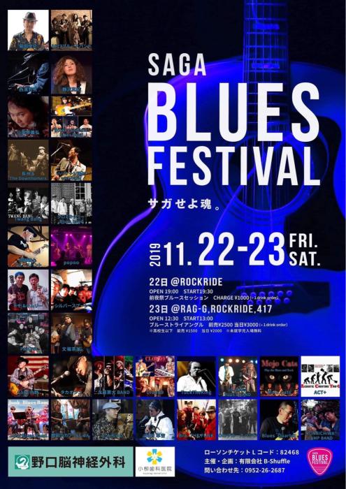 佐賀Bluesフェスティバル_e0228869_08554983.jpg