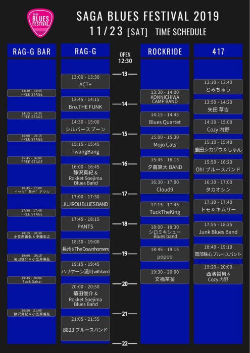 佐賀Bluesフェスティバル_e0228869_08560119.jpg