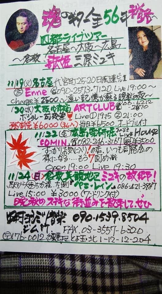 11月22日(金) 19時30分スタート スペシャルライブ 三原ミユキ 中村ヨシミツ_b0117570_12041595.jpg