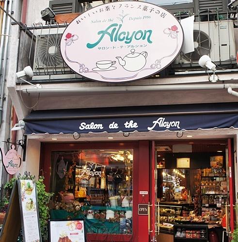 そこだけフランスみたいな サロン・ド・テ アルション_e0177271_05424176.jpg