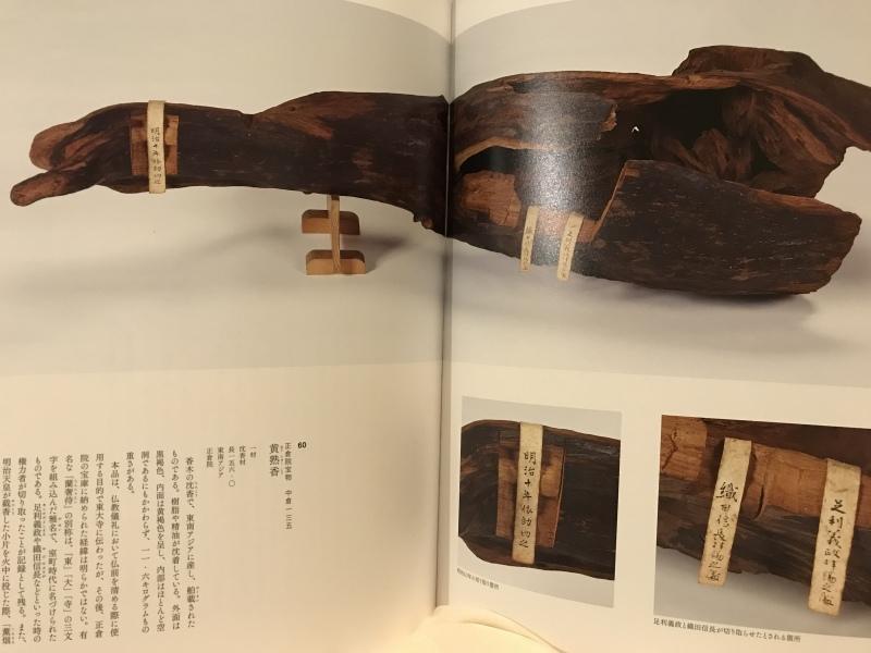 正倉院の世界(東京国立博物館)_c0366777_21563302.jpeg