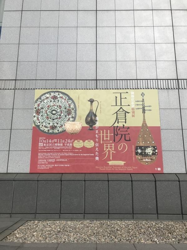 正倉院の世界(東京国立博物館)_c0366777_21570135.jpeg