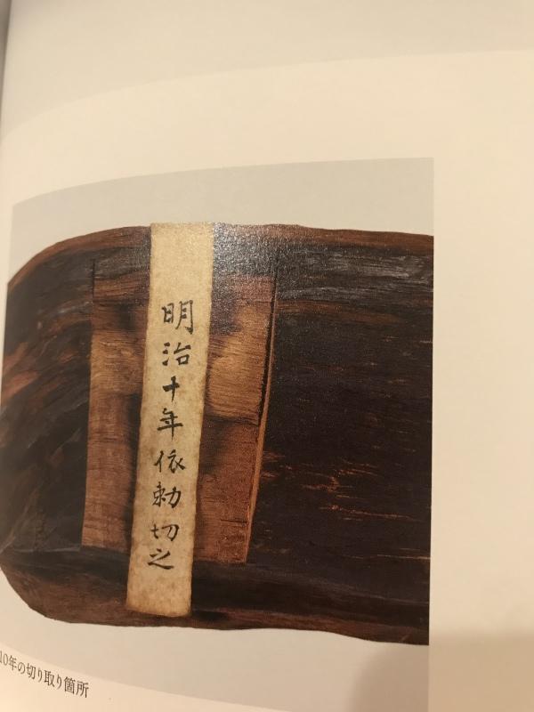 正倉院の世界(東京国立博物館)_c0366777_22024241.jpeg