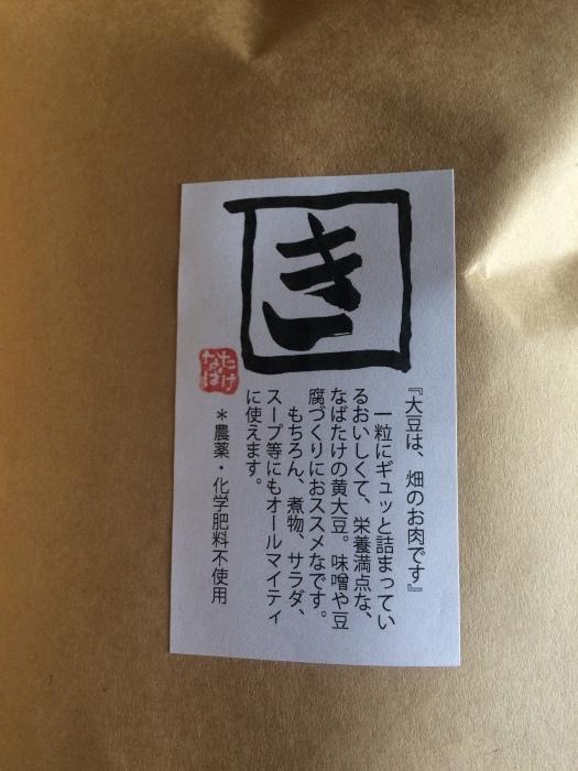 日日家仕事〜11月・お正月用の白味噌作り〜のご報告_b0057979_21191808.jpg