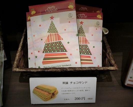 2019 クリスマス限定商品☆_c0335087_14532060.jpg