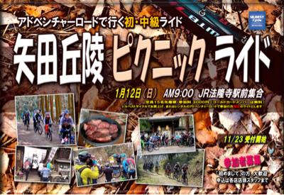 1/12(日)矢田丘陵ピクニックライド‼️_e0363689_18440068.jpg