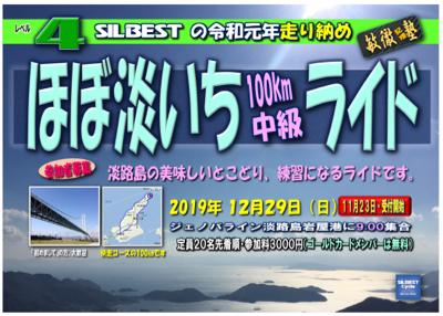 12/29(日)ほぼ淡いち100km中級ライド_e0363689_18572244.jpg