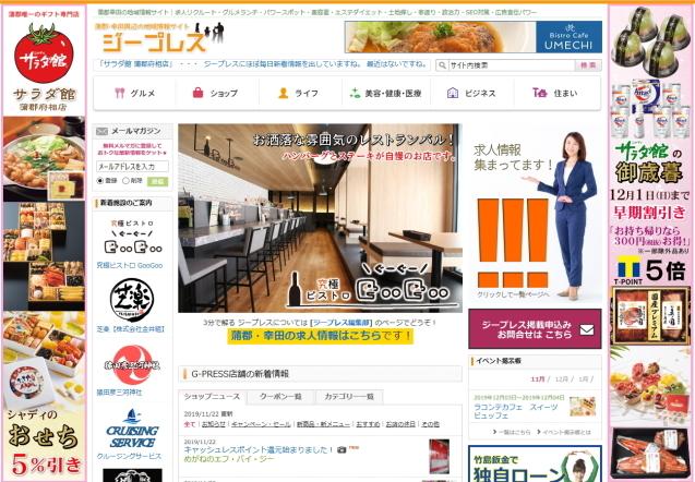 蒲郡市と幸田町の地域情報サイト【ジープレス】をやっています。_d0130291_17122811.jpg