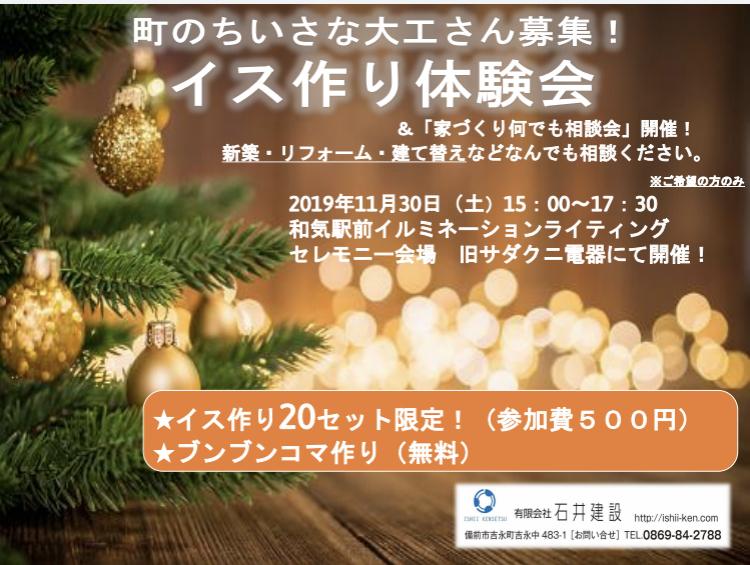 11月30日(土)イベントのお知らせ♪_c0273695_10200068.jpg