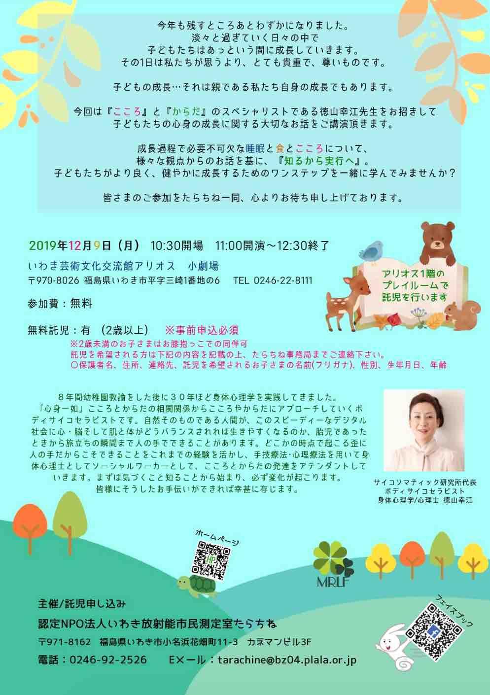 『子どもを育てること~知るから実行へ』徳山幸江おはなし会_e0068696_12403457.jpg