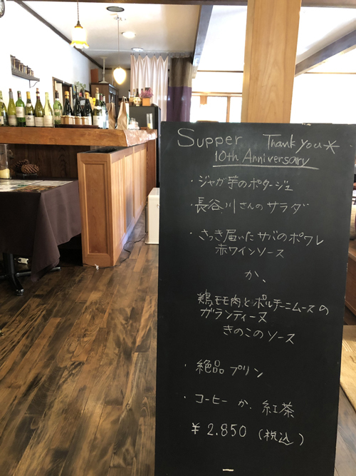 SUPPER 2019 冬 ~lunch~_b0101300_15175477.jpg