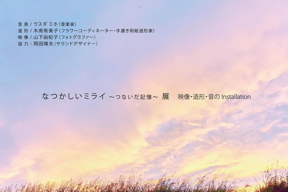 なつかしいミライ 〜 つないだ記憶 〜 展_a0101801_14253598.jpg