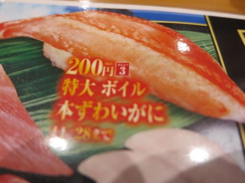 朝:味噌豆餅&トースト 昼:卵かけ冷やしやまクラゲ&柿 夜:くら寿司:特大ボイル本ずわいがに、まぐろ&鮨屋の天丼_c0075701_21180881.jpg