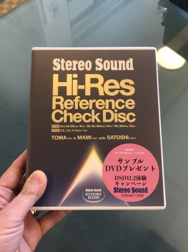 当店は北陸唯一のステレオサウンドフラグシップストアです!DSD試聴体験できます!_c0113001_12571103.jpeg