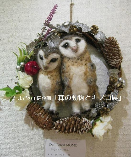 たまごの工房企画「森の動物とキノコ展」 その5_e0134502_17202192.jpg