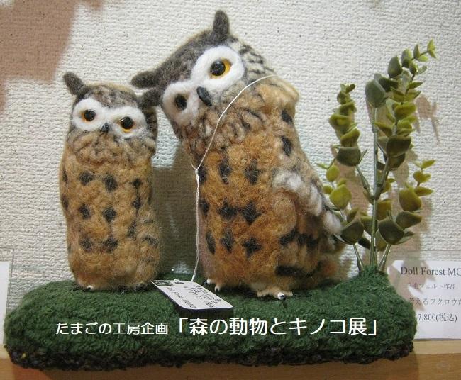 たまごの工房企画「森の動物とキノコ展」 その5_e0134502_17203067.jpg