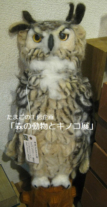 たまごの工房企画「森の動物とキノコ展」 その5_e0134502_17203363.jpg