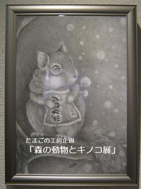 たまごの工房企画「森の動物とキノコ展」 その5_e0134502_17205212.jpg