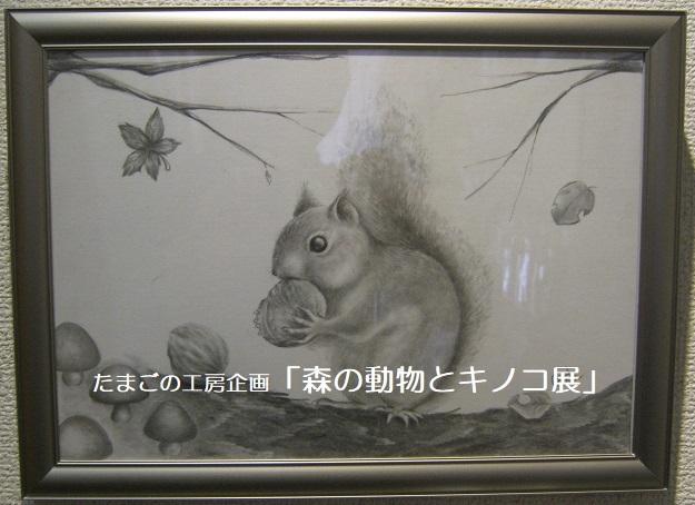 たまごの工房企画「森の動物とキノコ展」 その5_e0134502_17210078.jpg