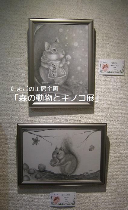 たまごの工房企画「森の動物とキノコ展」 その5_e0134502_17210958.jpg